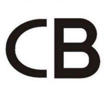CB认证和CE认证的区别是什么?