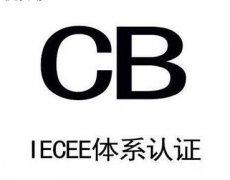 产品办理CB认证的优势有哪些