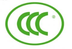 CCC认证办理流程是什么?
