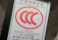 该如何正确使用CCC认证标志