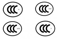 CCC强制性产品认证目录