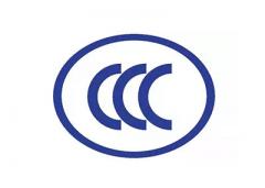 CQC认证与CCC认证有什么区别?