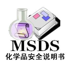 msds认证和rohs认证有什么区别?