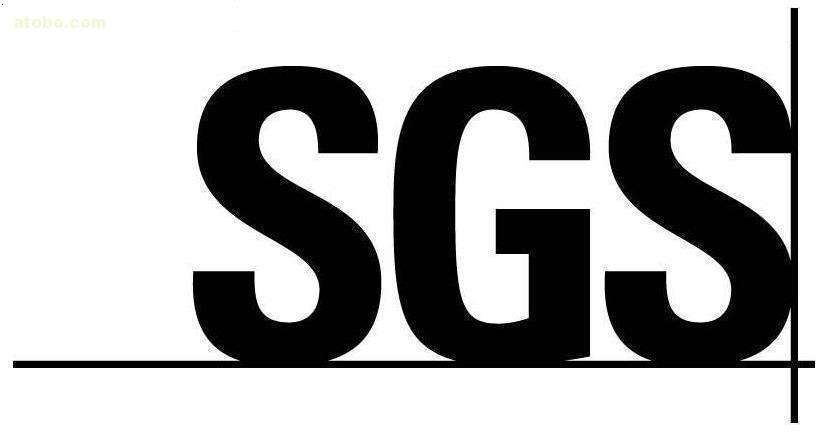 SGS认证是什么认证?为什么要做SGS认证?