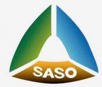 SASO认证办理流程是什么,要求有哪些?