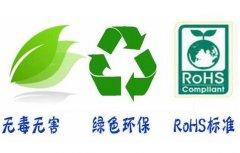 ROHS测试的六大有害物质含量标准是多少?