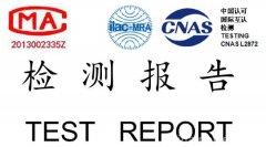 质量检测报告是什么?