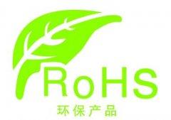 RoHS环保认证怎么办理,需要多少钱?