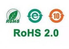 rohs3.0和rohs2.0的区别是什么?