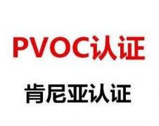 PVOC认证怎么办理,注意事项有哪些?