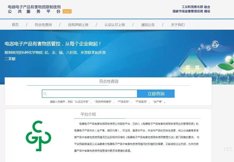 2019年10月8日中国RoHS公共服务平台上线