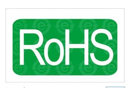 ROHS报告和SGS区别