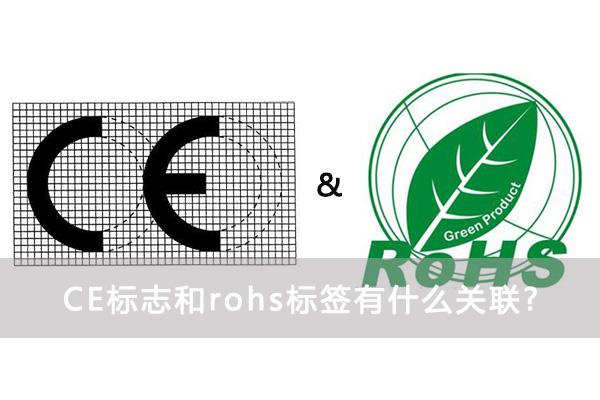 CE标志和rohs标签认证有什么关联?插图
