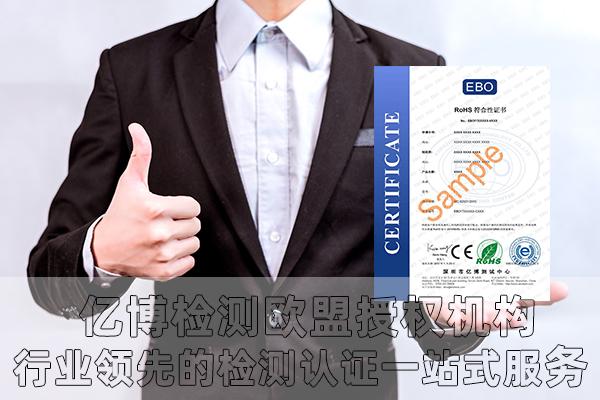 中国rohs的检测认证办理流程标准!插图1