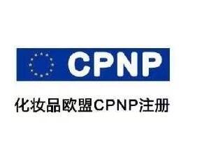 CPNP注册资料
