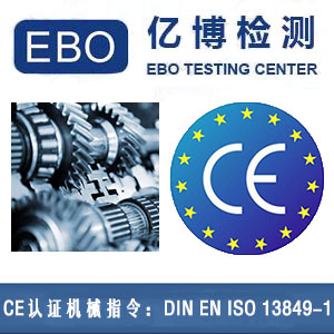 机械CE指令标准EN ISO 13849-1