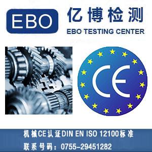 机械CE认证DIN EN ISO 12100标准