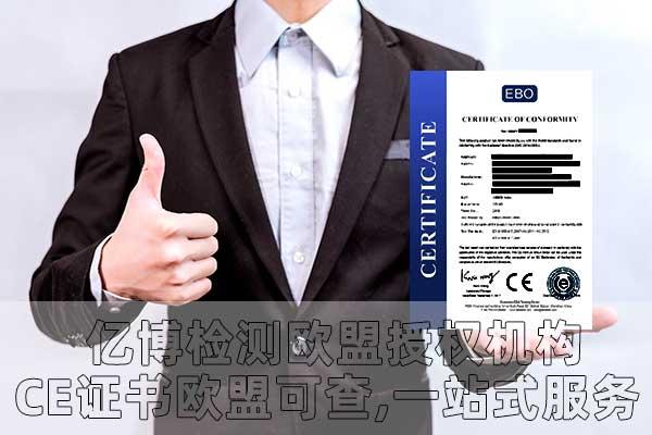 rohs环保标准认证