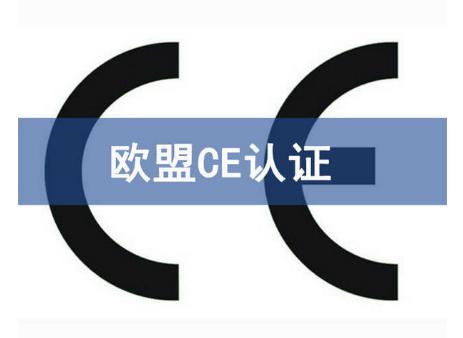 无线蓝牙CE认证