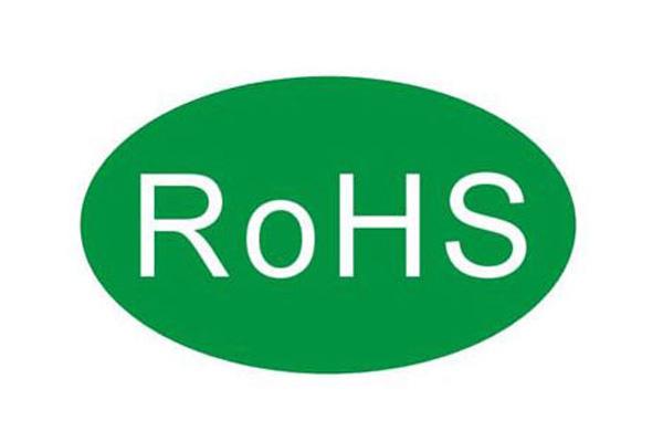 ROHS认证费用/2020年ROHS认证收费标准