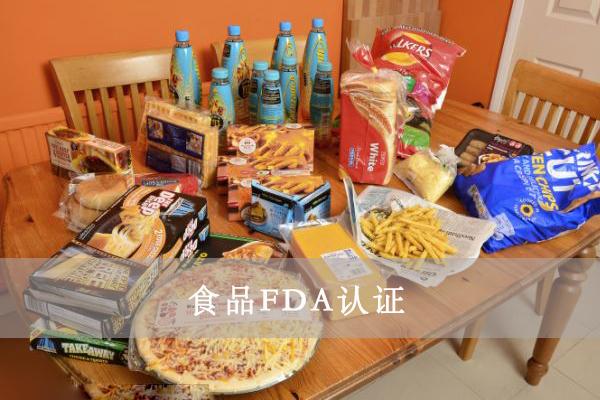 食品级FDA认证