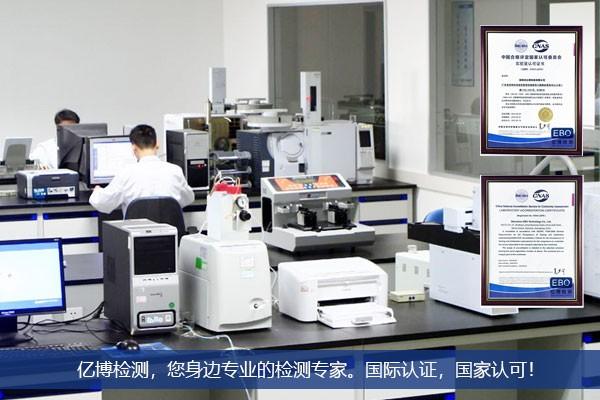 铝材产品rohs指令测试