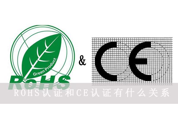 ROHS认证和CE认证有什么关系?