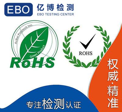 ROHS认证是什么时候通过的?rohs认证怎么获得