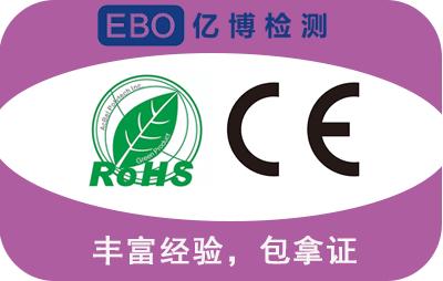 rohs认证和ce认证区别/CE认证包含ROHS指令吗?