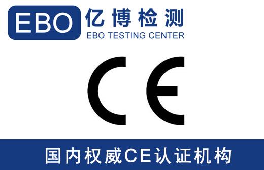 ce认证的程序在哪办