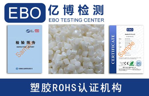 塑胶rohs认证流程/ROHS测试报告怎么获得