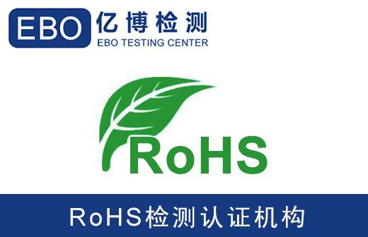 ROHS认证有几种模式?企业如何选择?