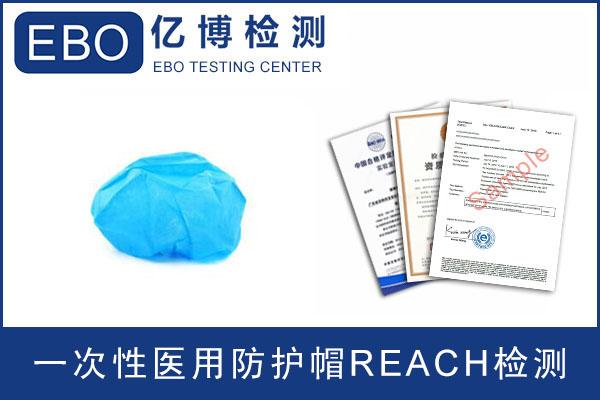 防护帽REACH检测哪些项目