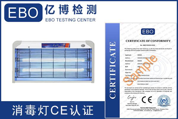 消毒灯CE认证要多少钱