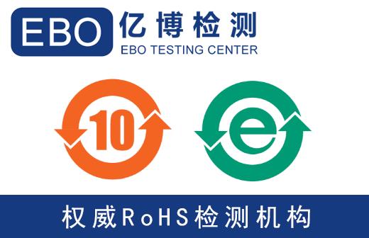 为什么办理国推ROHS认证?中国ROHS检测好处是什么