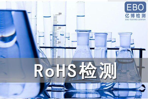 rohs认证的费用