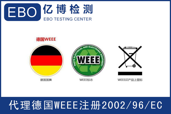 什么是WEEE认证-哪些产品需要做WEEE认证