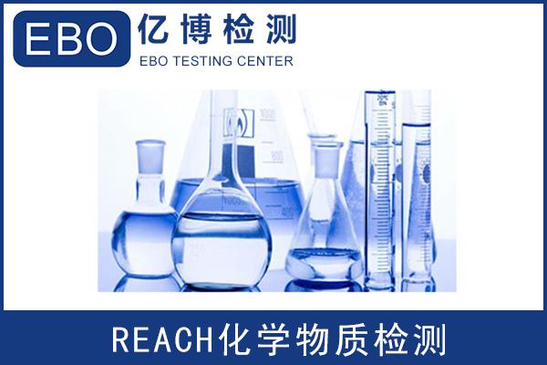 (EC)1907/2006_欧盟REACH法规认证服务