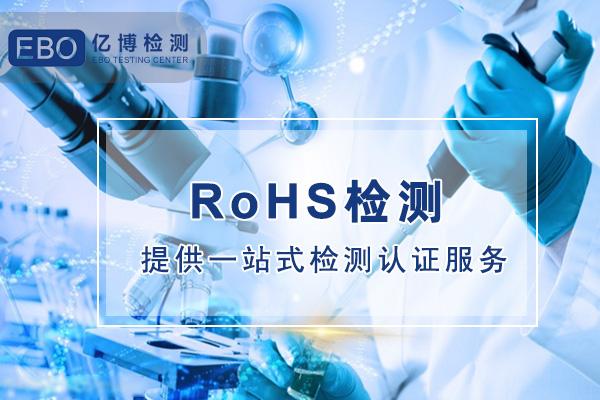 耳机RoHS测试怎么办理?