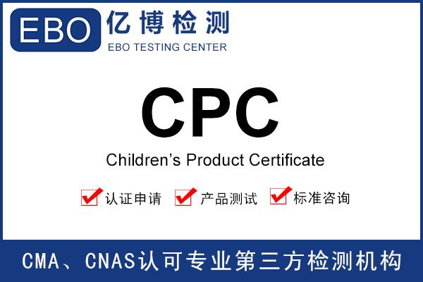 亚马逊cpc认证怎么申请