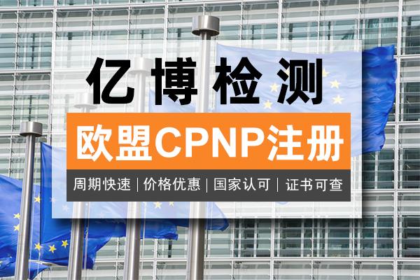 化妆品CPNP认证费用-代办CPNP注册费用要多少?