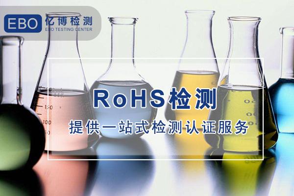 欧盟ROHS2.0指令检测办理标准及费用