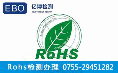 rohs2.0测试最新标准限值