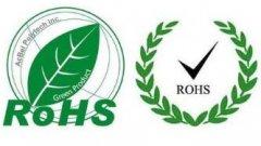 欧盟RoHS认证