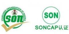 尼日利亚SONCAP