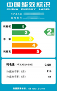 中国能效标识介绍