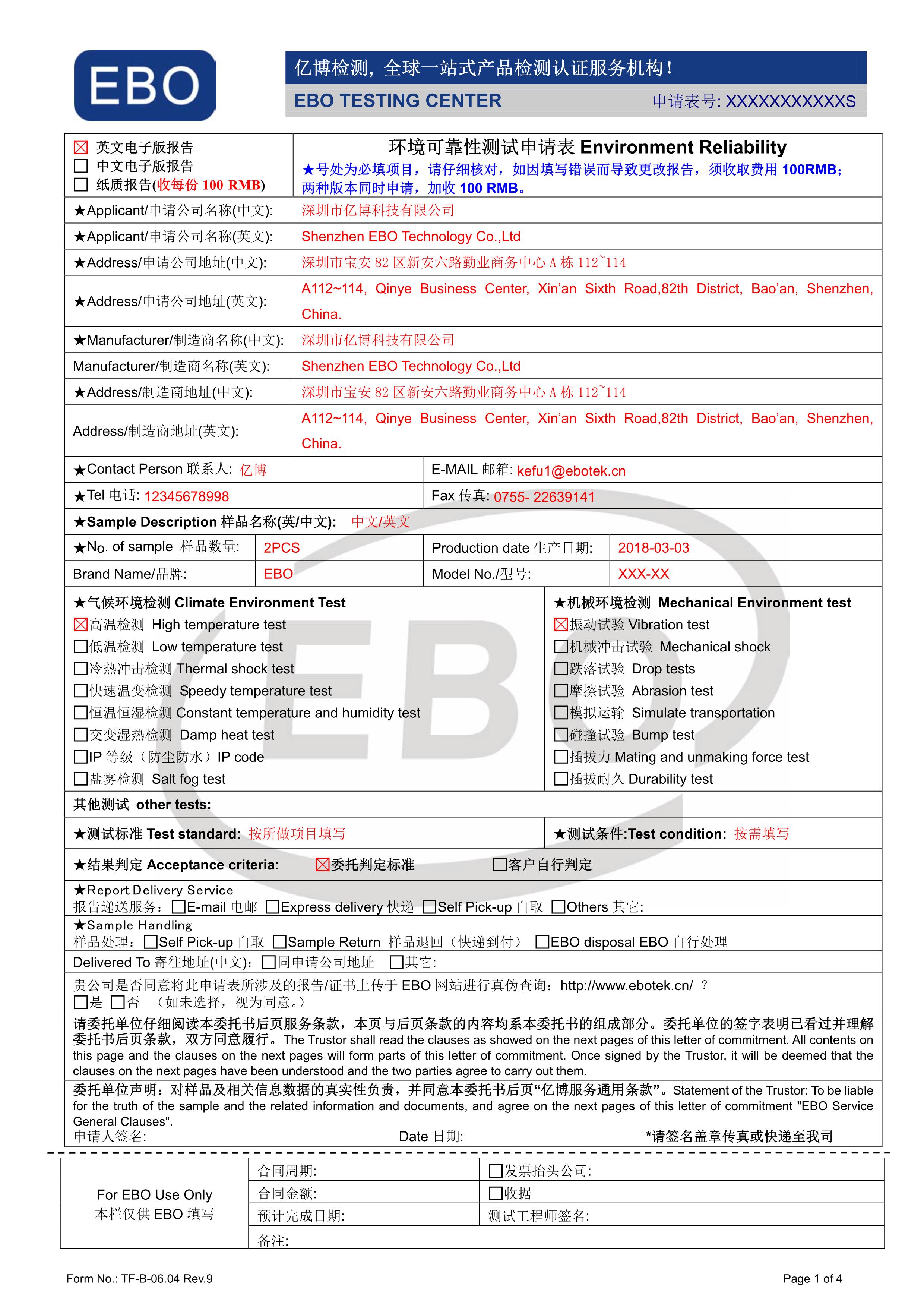 环境可靠性申请表填写模板