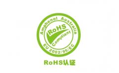 中国RoHS认证和欧盟RoHS的区别在哪里