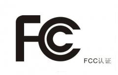 fcc认证要多少钱