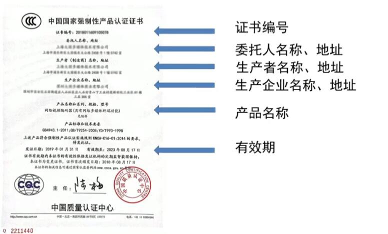 3C认证如何查询